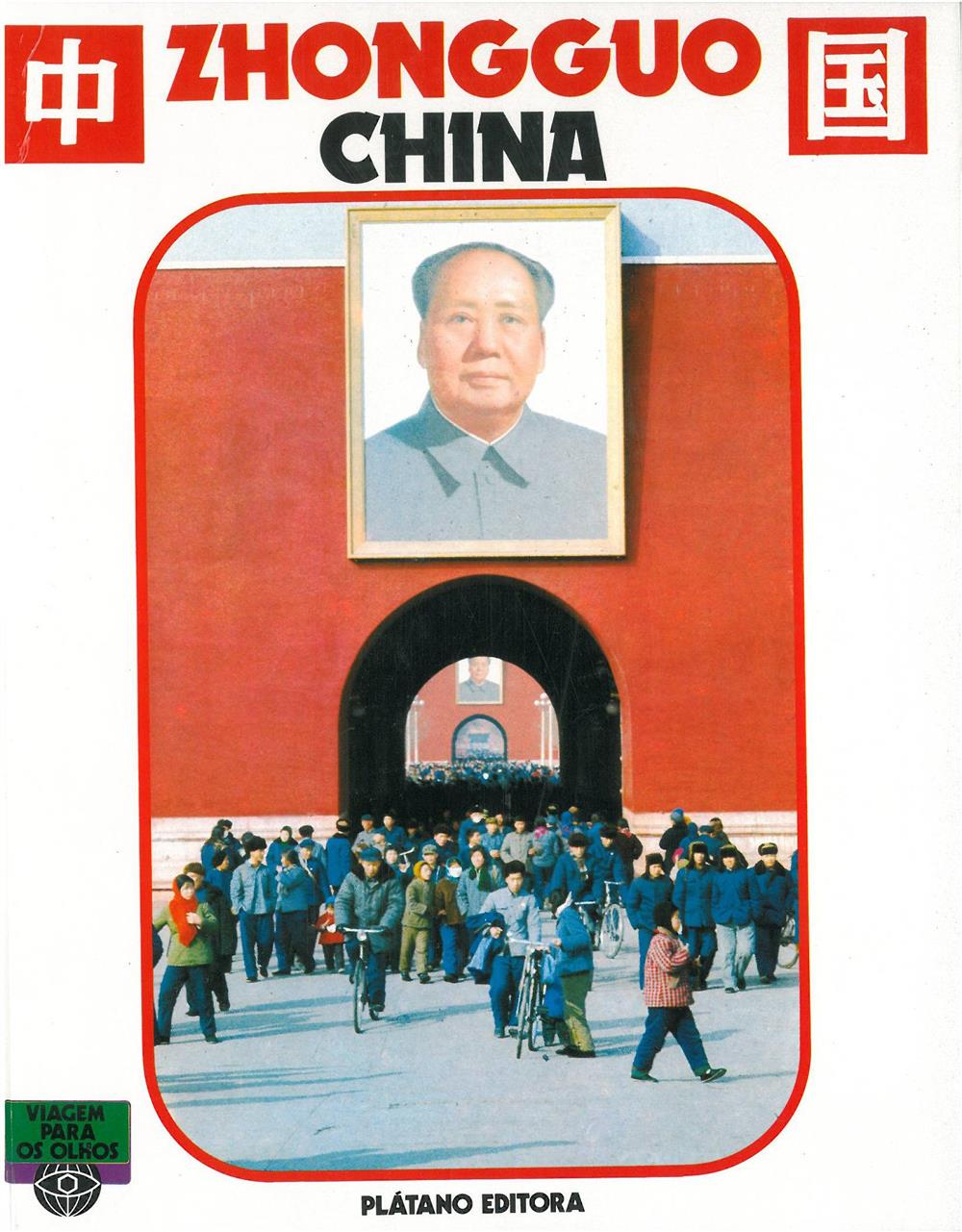 Zhongguo China_.jpg
